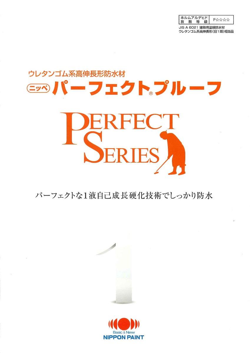 【送料無料】日本ペイントパーフェクト2KプルーフNM立上り用 グレー 18kgセット