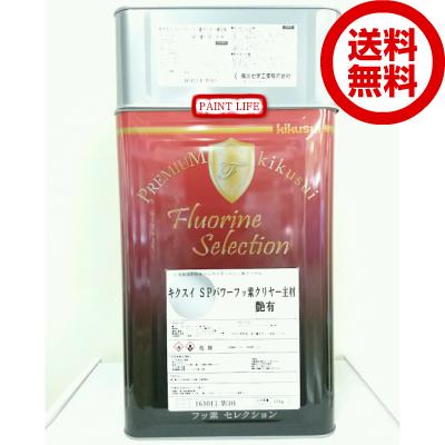 【送料無料】菊水化学工業SPパワーフッ素クリヤー艶有 15kgセット