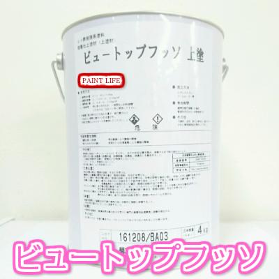 【送料無料】菊水化学工業ビュートップフッソ 上塗白 4kg