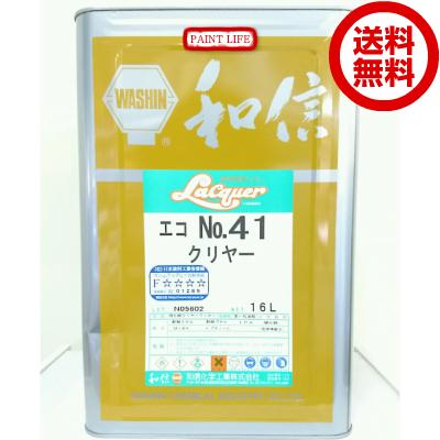 【送料無料】和信化学工業エコNo.41クリヤー 16L