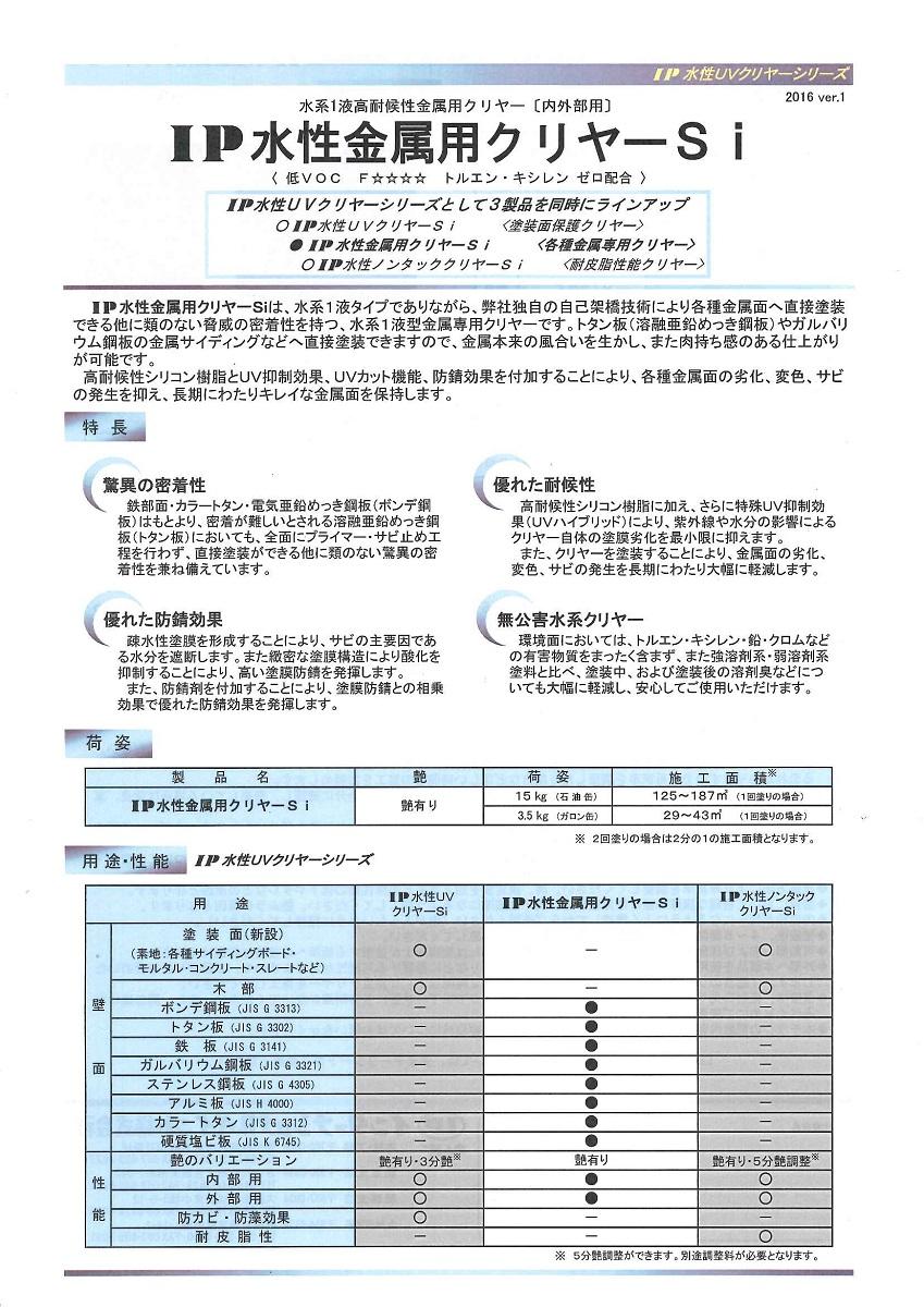【送料無料】インターナショナルペイントIP水性金属用クリヤーSi艶有り 15kg
