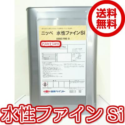 【送料無料】日本ペイント水性ファインSi_ND色 15kg
