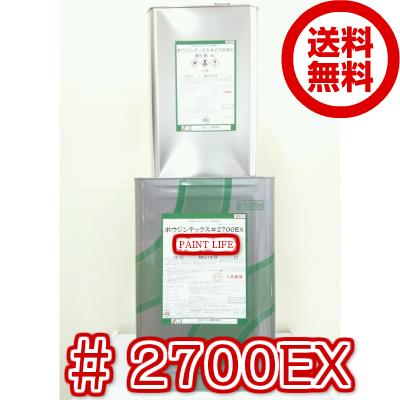 【送料無料】水谷ペイントボウジンテックス#2700EX標準色 15kgセット
