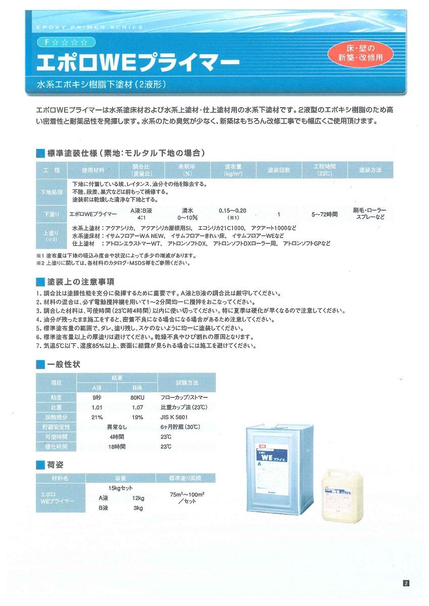 【送料無料】イサム塗料エポロWEプライマー 15kgセット