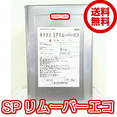 【送料無料】菊水化学工業SPリムーバーエコ 16kg