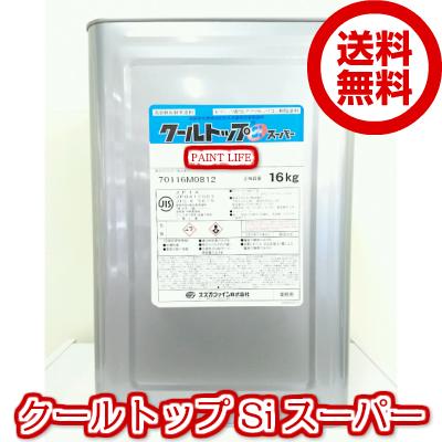 【送料無料】スズカファインクールトップSiスーパー標準色 16kg