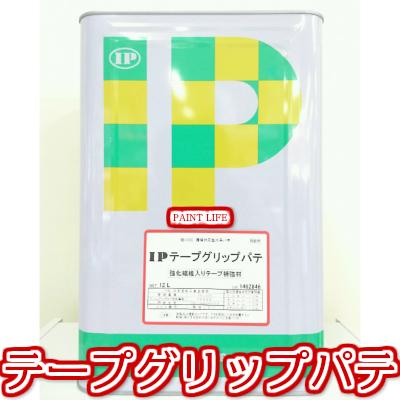 【送料無料】インターナショナルペイントIPテープグリップパテ 12L