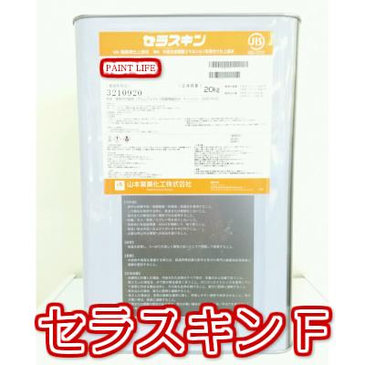 【送料無料】山本窯業セラスキンF 標準色 20kg