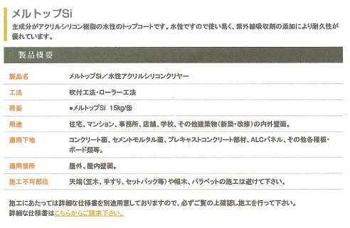 【送料無料】山本窯業メルトップSi 艶有り 15kg
