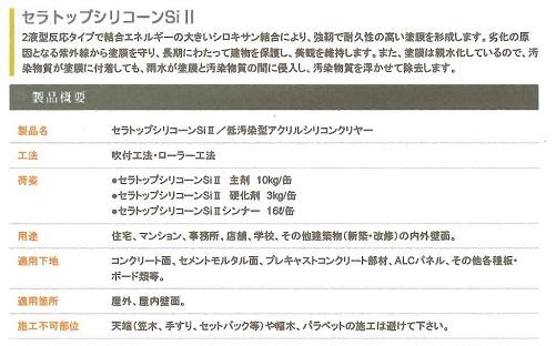 【送料無料】山本窯業セラトップシリコーンSi2_13kgセット