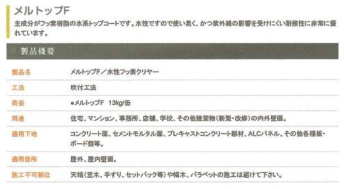 【送料無料】山本窯業メルトップF 艶消し13kg