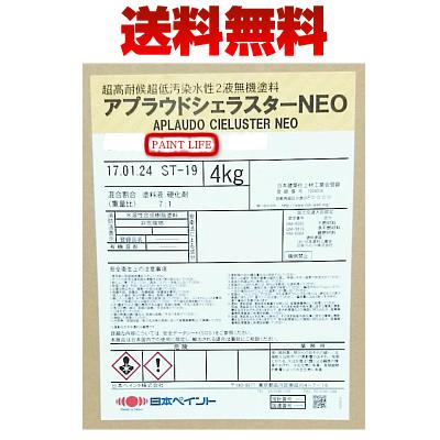 【送料無料】日本ペイントアプラウドシェラスターNEO淡彩色 4kgセット外壁用/業務用/超低汚染/超高耐候