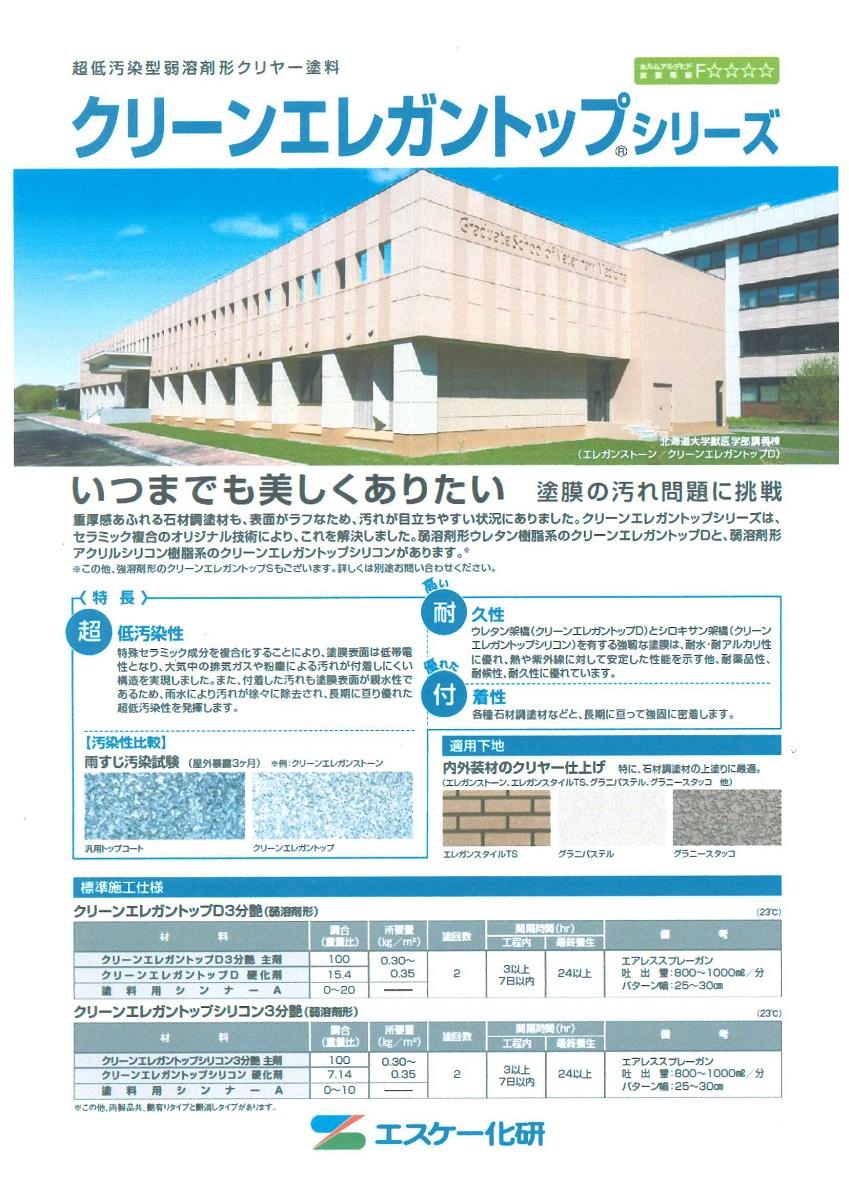 【送料無料】エスケー化研クリーンエレガントップシリコン3分艶・艶消し 3.75kgセット