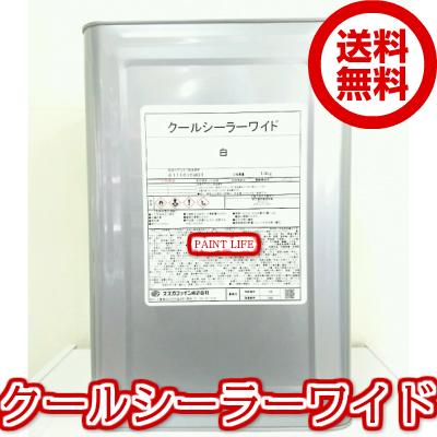 【送料無料】スズカファインクールシーラーワイド白 14kg