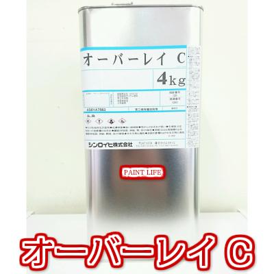【送料無料】シンロイヒオーバーレイCクリヤー 4kg