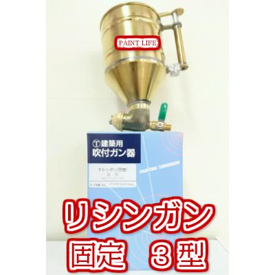 【送料無料】大塚刷毛製造リシンガン(固定)3型