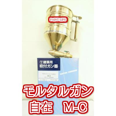 【送料無料】大塚刷毛製造モルタルガン(自在)M-C