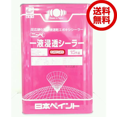 【送料無料】日本ペイント一液浸透シーラー 15kg1液浸透シーラー