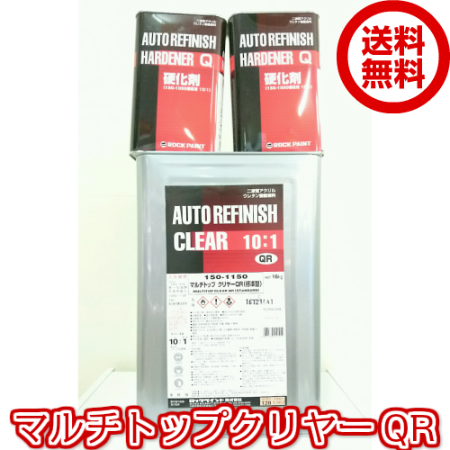 【送料無料】ロックペイントマルチトップクリヤーQR(標準タイプ)18kgセット