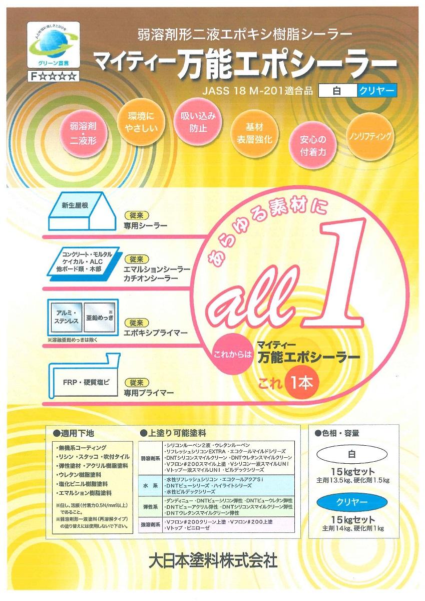 【送料無料】大日本塗料マイティー万能エポシーラー各色 15kgセット