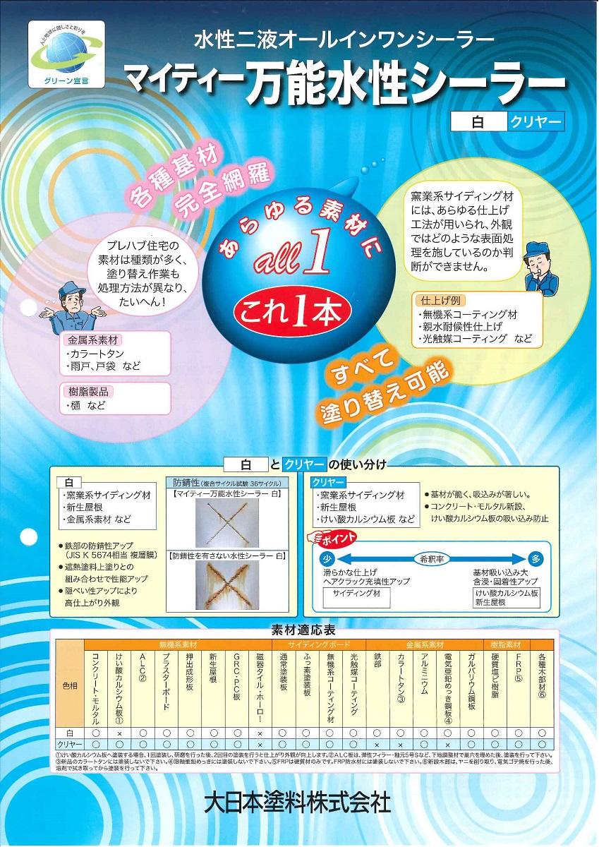 【送料無料】大日本塗料マイティー万能水性シーラークリヤー 15kgセット