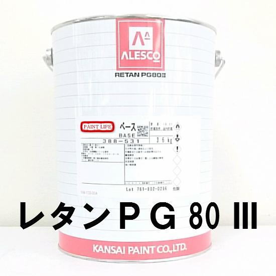 【送料無料】関西ペイントレタンPG80_400ディープブラック ベース3.6kg
