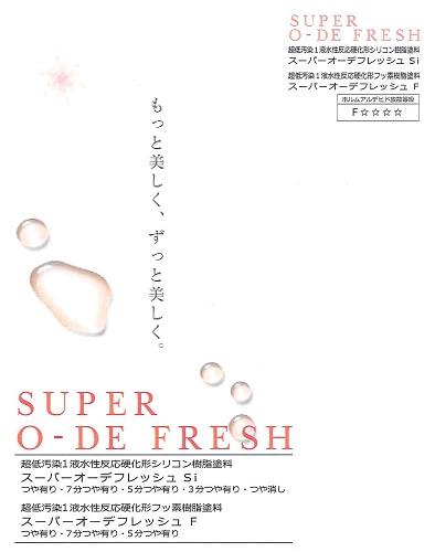 【送料無料】日本ペイントオーデフレッシュ共通中塗 淡ND淡色 15kg