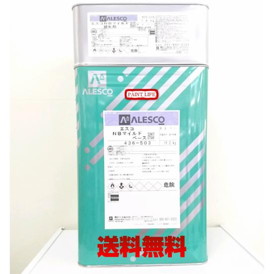 【送料無料】関西ペイントエスコNBマイルド標準色 18kgセット