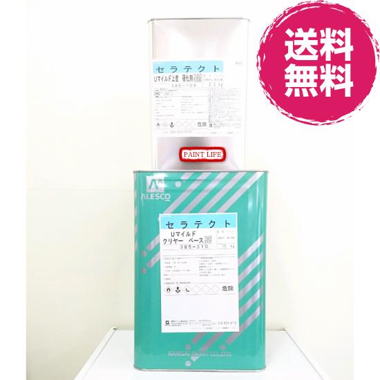 【送料無料】関西ペイントセラテクトUマイルドクリヤー ベース 12.3kgセット