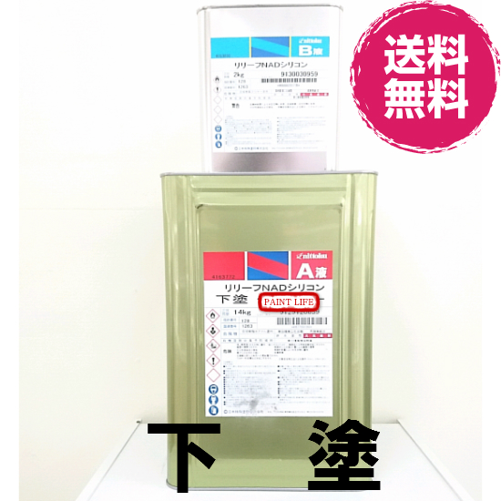 【送料無料】日本特殊塗料リリーフNADシリコン 下塗色 16kgセット業務用/高耐候/屋根用