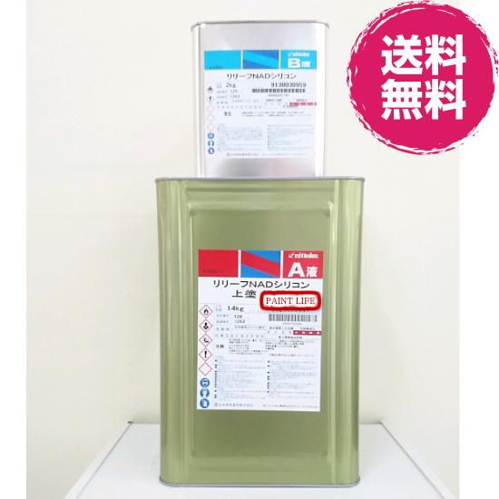 【送料無料】日本特殊塗料リリーフNADシリコン上塗シルバー・銀黒系色 16kgセット業務用/高耐候/屋根用