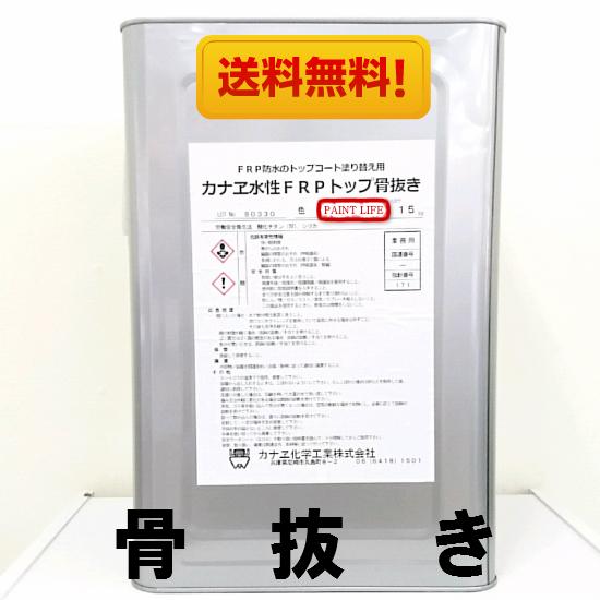 【送料無料】カナエ化学工業カナエ水性FRPトップ骨抜き 標準色 15kg