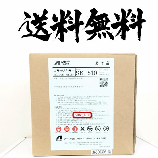【送料無料】アネスト岩田スラッジキラーSK-510 (10kg)