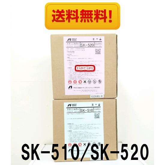 【送料無料】アネスト岩田スラッジキラーSK-520・SK-510 (20kgセット)