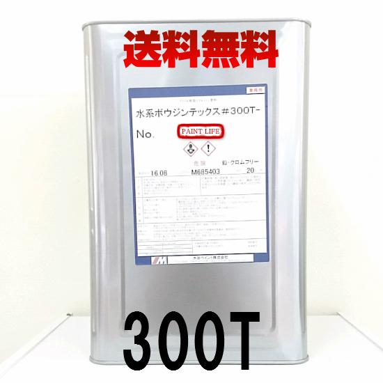 【送料無料】水谷ペイント水系ボウジンテックス#300T 標準色 20kg