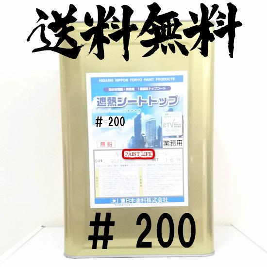 【送料無料】東日本塗料遮熱シートトップ#200標準色 マイルドグリーンB-22 18kg業務用/遮熱/防水/水性