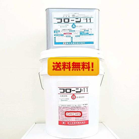 【送料無料】東日本塗料 フローン#11常備色 16kgセット業務用/防水