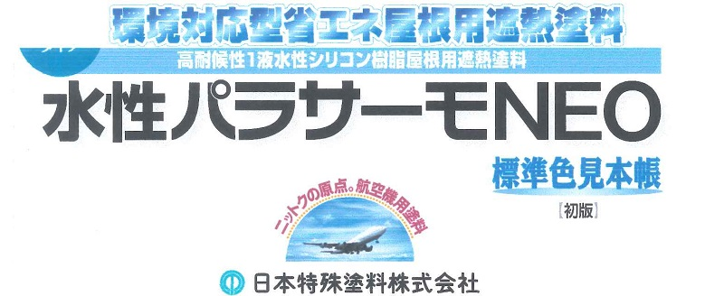 【送料無料】日本特殊塗料水性パラサーモNEO標準色 15kg