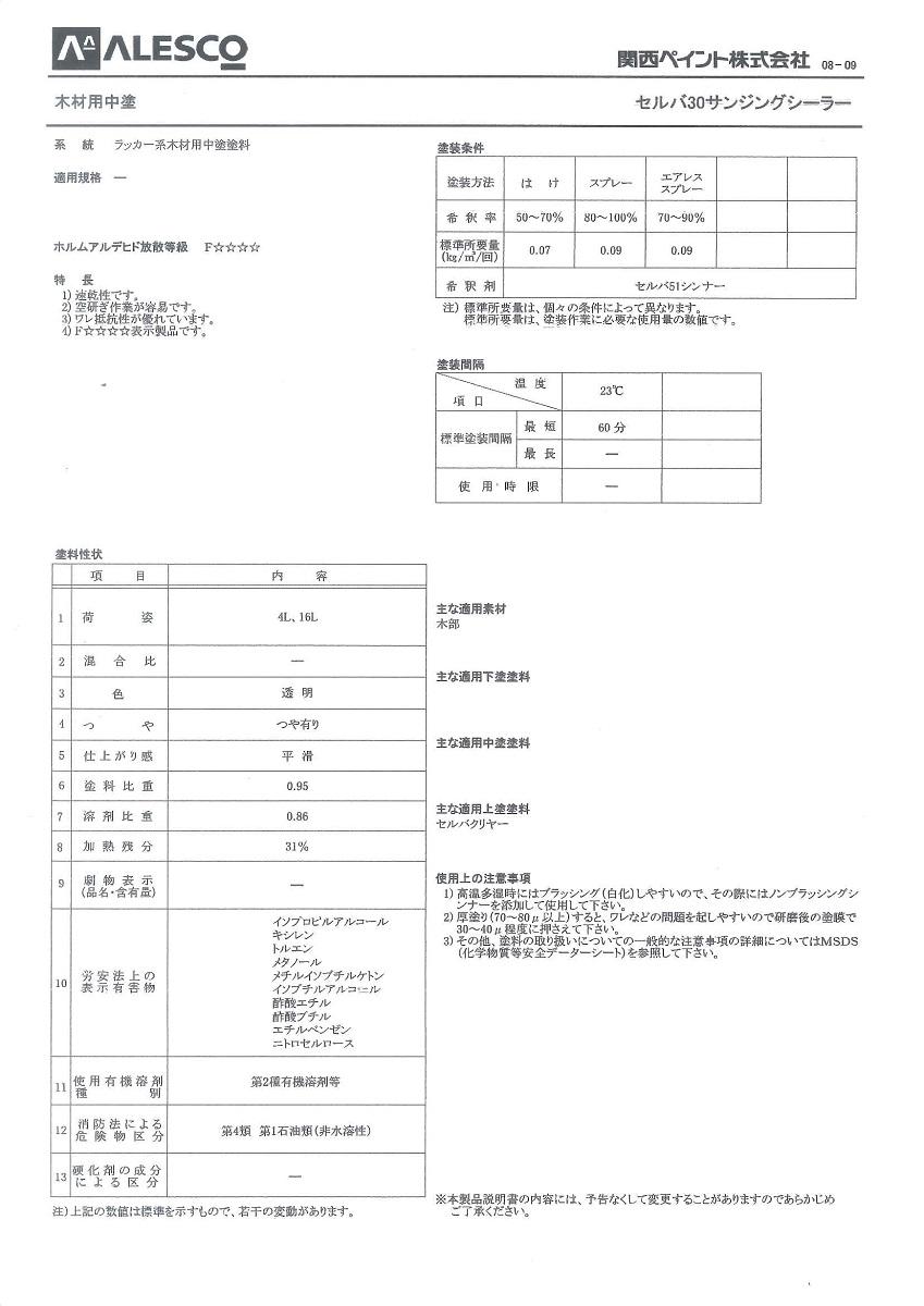 【送料無料】関西ペイントセルバ30サンジングシーラー16L