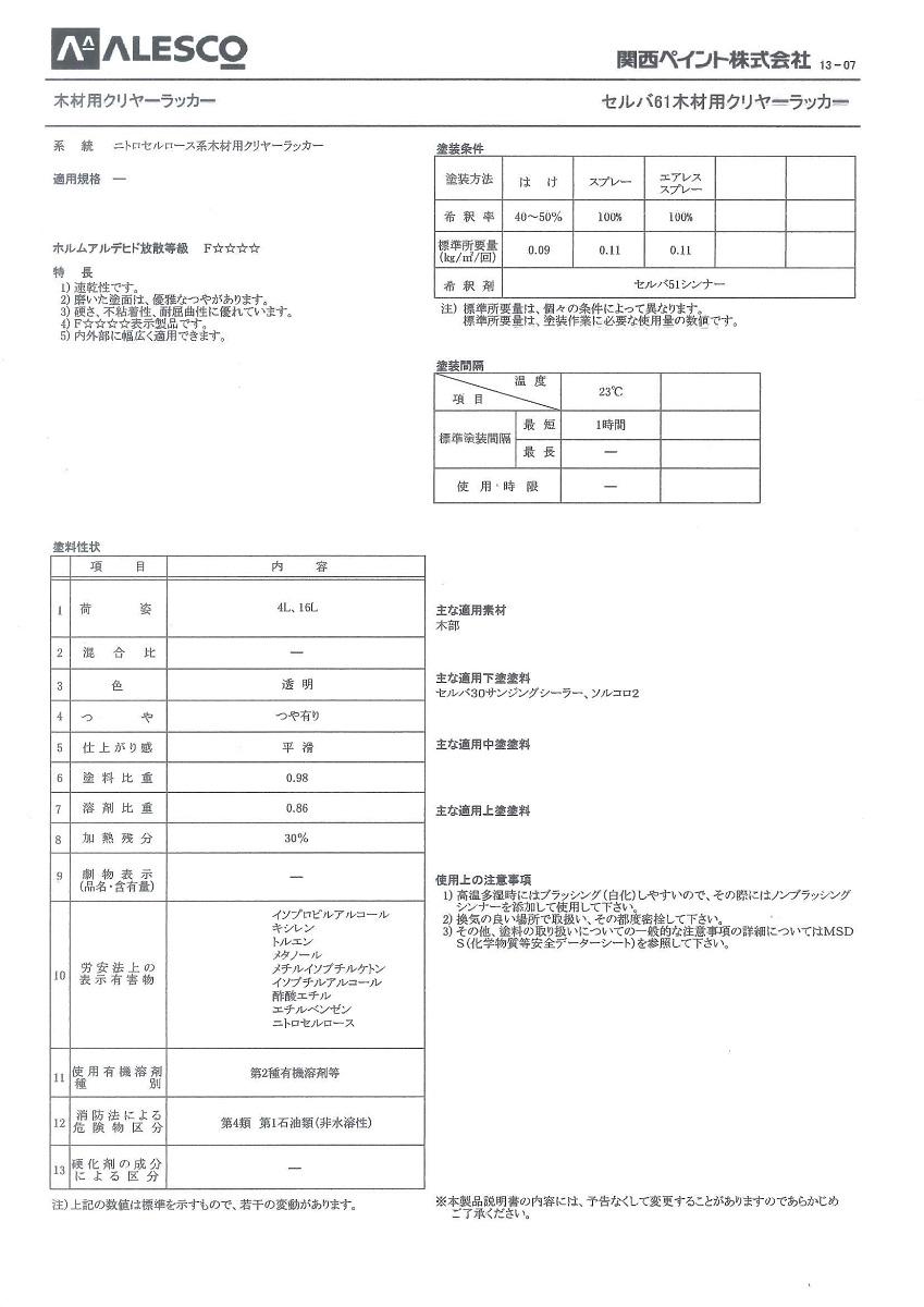 【送料無料】関西ペイントセルバ61木材用クリヤーラッカー16L