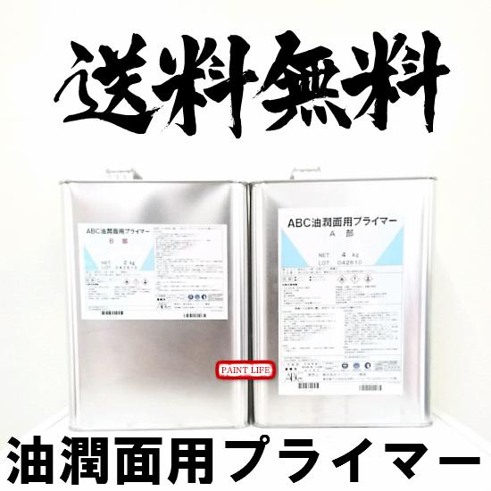 【送料無料】ABC商会ABC油潤面用プライマー6kgセット