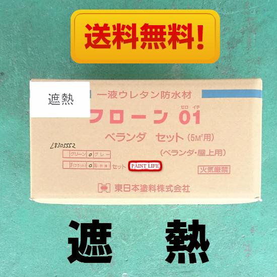 【送料無料】東日本塗料フローン01遮熱ベランダセット5平米分 グレー業務用/ベランダ/防水