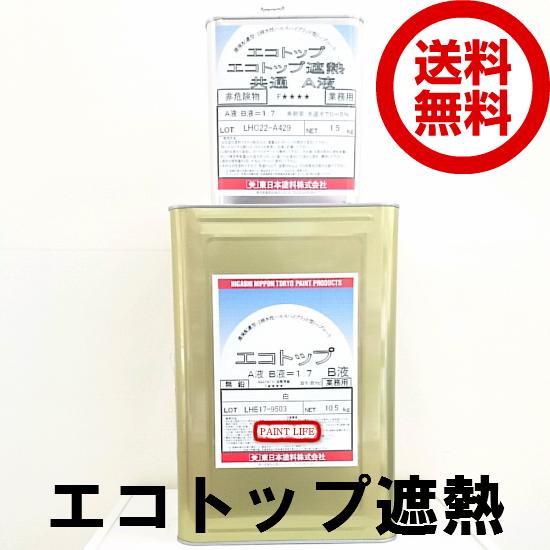 【送料無料】東日本塗料エコトップ遮熱白 12kgセット
