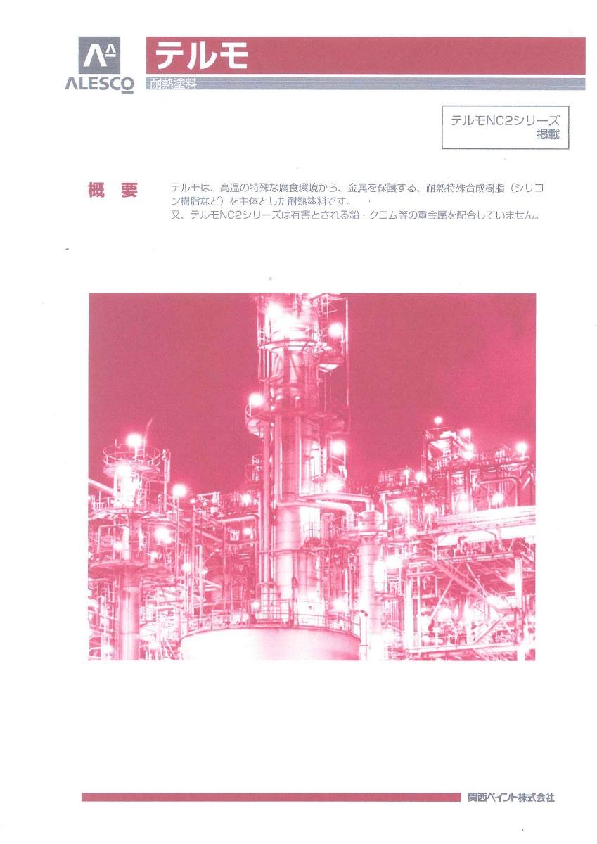 【送料無料】関西ペイントテルモ600NC2 下塗4kg工業用/耐熱/1液