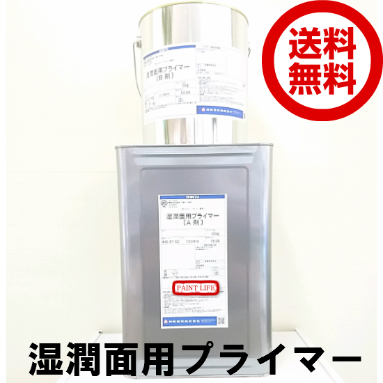 【送料無料】神東塗料湿潤面用プライマー白 15kgセット