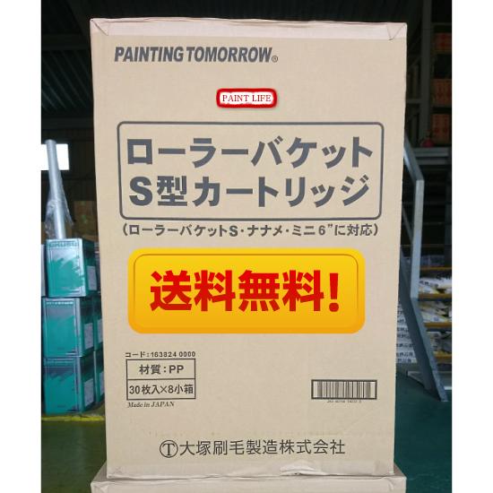 【送料無料】大塚刷毛製造ローラーバケットSカートリッジ1箱(30枚入り×8小箱)