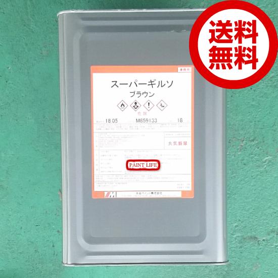 【送料無料】水谷ペイントスーパーギルソブラウン 18kg