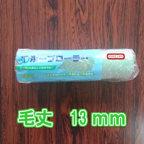 ショップ 大塚刷毛製造ループローラー 予約販売品 9インチ毛丈13mm