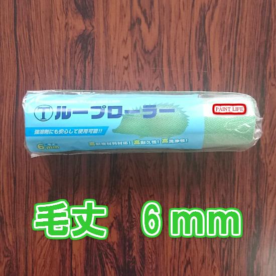 業界No.1 大塚刷毛製造ループローラー 未使用品 9インチ毛丈6mm