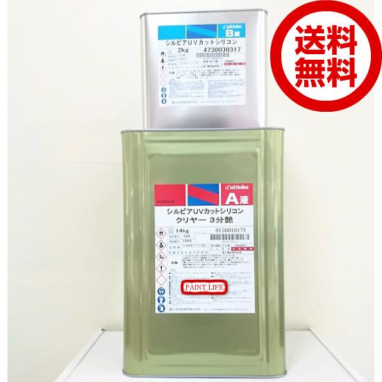 【送料無料】日本特殊塗料シルビアUVカットシリコンクリヤー3分つや有り 16kgセット